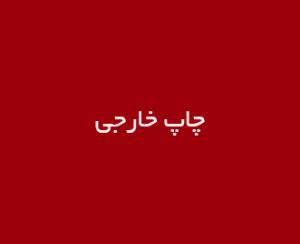 khareji-h