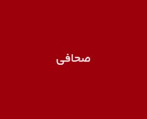 sahafi-h